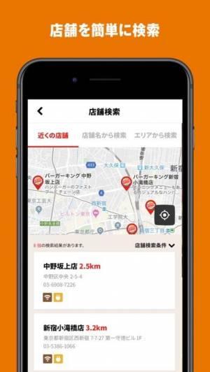 iPhone、iPadアプリ「バーガーキング Burger King」のスクリーンショット 3枚目