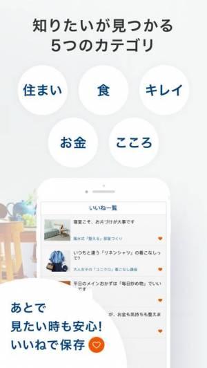 iPhone、iPadアプリ「totonou(トトノウ)byサンキュ!-暮らしが整う」のスクリーンショット 3枚目