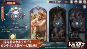 iPhone、iPadアプリ「人狼殺2-2019年新たな3Dボイスチャット人狼ゲーム」のスクリーンショット 5枚目