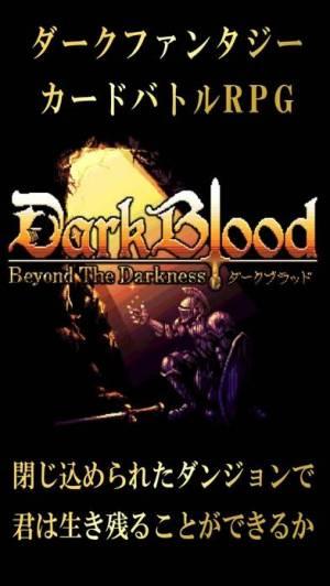 iPhone、iPadアプリ「Dark Blood 〜ダークブラッド〜」のスクリーンショット 1枚目