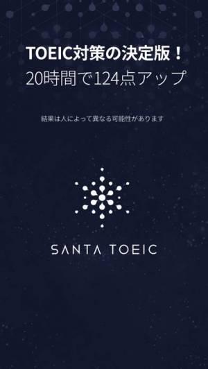 iPhone、iPadアプリ「SANTA TOEIC-AIを活用したTOEIC対策アプリ」のスクリーンショット 1枚目