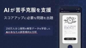 iPhone、iPadアプリ「SANTA L&R テスト対策 − TOEIC®テスト」のスクリーンショット 5枚目