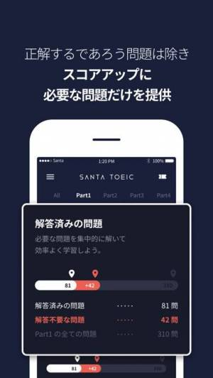 iPhone、iPadアプリ「SANTA TOEIC-AIを活用したTOEIC学習アプリ」のスクリーンショット 4枚目