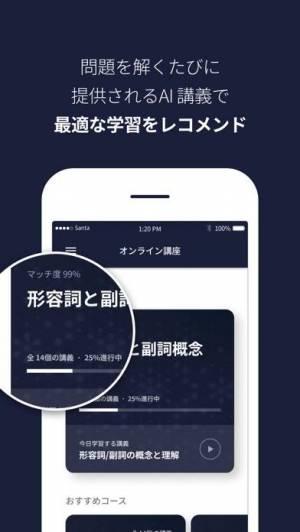 iPhone、iPadアプリ「SANTA TOEIC-AIを活用したTOEIC学習アプリ」のスクリーンショット 5枚目