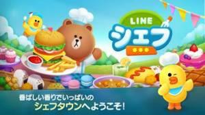 iPhone、iPadアプリ「LINE シェフ」のスクリーンショット 1枚目