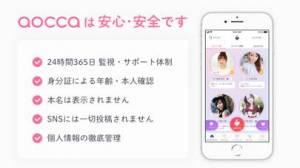 iPhone、iPadアプリ「本気の恋活ならaocca-マッチングアプリ(アオッカ)」のスクリーンショット 4枚目