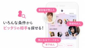iPhone、iPadアプリ「aocca(アオッカ)-出会い恋活・婚活・デーティングアプリ」のスクリーンショット 2枚目