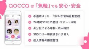 iPhone、iPadアプリ「恋活婚活ならaocca-マッチングアプリ(アオッカ)」のスクリーンショット 2枚目