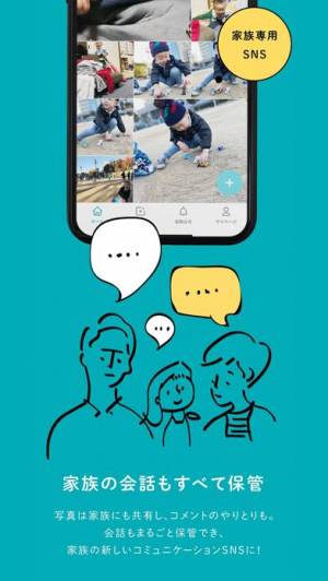 iPhone、iPadアプリ「EFIL 家族のぜんぶを保管する」のスクリーンショット 4枚目