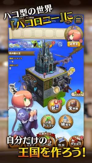 iPhone、iPadアプリ「ドラゴン&コロニーズ」のスクリーンショット 1枚目