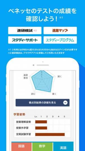 iPhone、iPadアプリ「マナビジョン」のスクリーンショット 3枚目