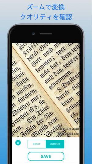 iPhone、iPadアプリ「Falper SR - 画像を一瞬で綺麗に高画質化」のスクリーンショット 3枚目