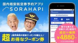 iPhone、iPadアプリ「ソラハピ 国内格安航空券をお得に予約」のスクリーンショット 1枚目