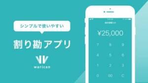 iPhone、iPadアプリ「warican - 割り勘アプリ」のスクリーンショット 1枚目