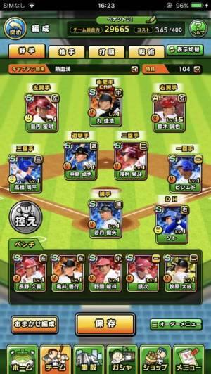 iPhone、iPadアプリ「プロ野球 ファミスタ マスターオーナーズ」のスクリーンショット 2枚目