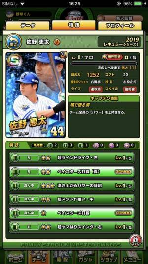 iPhone、iPadアプリ「プロ野球 ファミスタ マスターオーナーズ」のスクリーンショット 3枚目