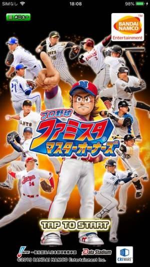 iPhone、iPadアプリ「プロ野球 ファミスタ マスターオーナーズ」のスクリーンショット 1枚目