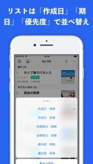 iPhone、iPadアプリ「人生で叶える夢リスト「MY BUCKET LIST 100」」のスクリーンショット 2枚目