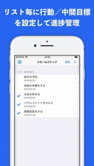 iPhone、iPadアプリ「人生で叶える夢リスト「MY BUCKET LIST 100」」のスクリーンショット 3枚目