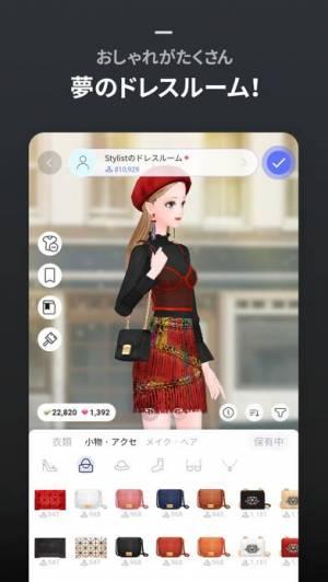 iPhone、iPadアプリ「スタイリット‐ファッションコーデゲーム」のスクリーンショット 5枚目