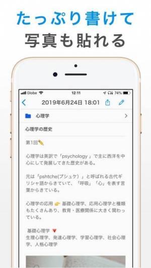 iPhone、iPadアプリ「シンプルノート - メモ帳・ノート管理(めも帳)のメモアプリ」のスクリーンショット 2枚目