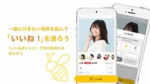 iPhone、iPadアプリ「mitsumitsu(ミツミツ)」のスクリーンショット 4枚目