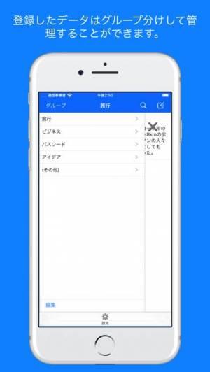 iPhone、iPadアプリ「私の知恵袋」のスクリーンショット 4枚目