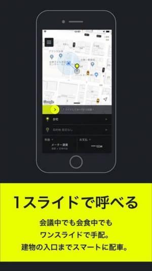 iPhone、iPadアプリ「タクシー 配車 東京-S.RIDE (エスライド) タクシー」のスクリーンショット 1枚目