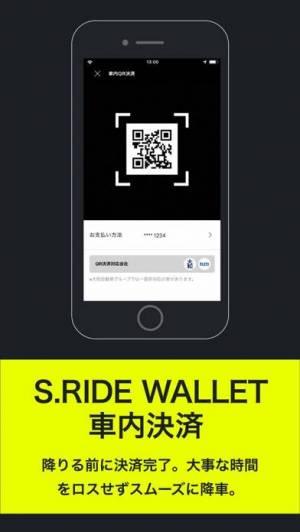 iPhone、iPadアプリ「タクシー 配車 東京-S.RIDE (エスライド) タクシー」のスクリーンショット 3枚目