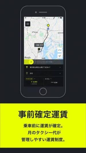 iPhone、iPadアプリ「タクシー 配車 東京-S.RIDE (エスライド) タクシー」のスクリーンショット 2枚目