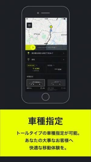 iPhone、iPadアプリ「タクシー 配車 東京-S.RIDE (エスライド) タクシー」のスクリーンショット 4枚目