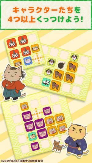 iPhone、iPadアプリ「ねこねこ日本史 -いざ、パズルで勝負だニャ!-」のスクリーンショット 2枚目