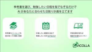iPhone、iPadアプリ「勉強計画アプリViCOLLA(ビコラ)」のスクリーンショット 5枚目