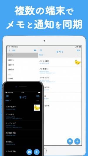 iPhone、iPadアプリ「通知メモ 3 - 忘れ物防止リマインダー」のスクリーンショット 2枚目