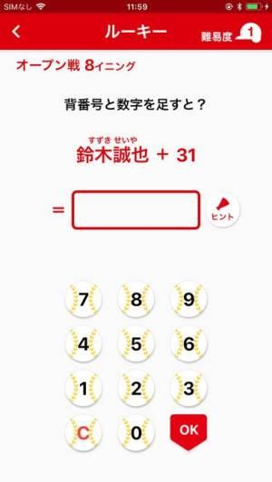 iPhone、iPadアプリ「水金地火木ドッテンカープ計算ドリル」のスクリーンショット 2枚目