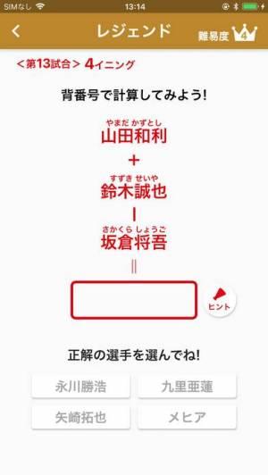 iPhone、iPadアプリ「水金地火木ドッテンカープ計算ドリル」のスクリーンショット 3枚目