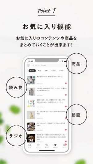 iPhone、iPadアプリ「北欧、暮らしの道具店」のスクリーンショット 3枚目
