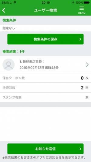 iPhone、iPadアプリ「【お店専用】ゆうちょPayパートナー」のスクリーンショット 5枚目