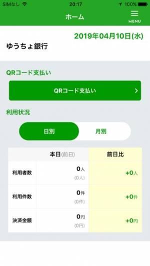 iPhone、iPadアプリ「【お店専用】ゆうちょPayパートナー」のスクリーンショット 1枚目