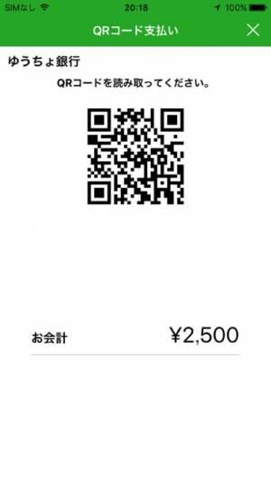 iPhone、iPadアプリ「【お店専用】ゆうちょPayパートナー」のスクリーンショット 3枚目