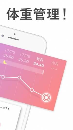 iPhone、iPadアプリ「シンプル体重管理 - Yasegramで簡単ダイエット」のスクリーンショット 5枚目