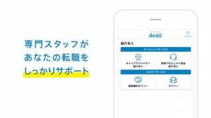 iPhone、iPadアプリ「転職・求人ならdoda(デューダ)-正社員の仕事探しアプリ」のスクリーンショット 4枚目