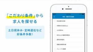 iPhone、iPadアプリ「転職 求人はdoda - 仕事探しを支援する転職サイト」のスクリーンショット 2枚目