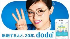 iPhone、iPadアプリ「転職・求人ならdoda(デューダ)-正社員の仕事探しアプリ」のスクリーンショット 1枚目