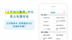 iPhone、iPadアプリ「転職・求人ならdoda(デューダ)-正社員の仕事探しアプリ」のスクリーンショット 2枚目