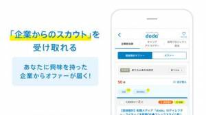 iPhone、iPadアプリ「転職・求人ならdoda(デューダ)-正社員の仕事探しアプリ」のスクリーンショット 3枚目
