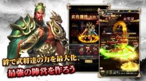 iPhone、iPadアプリ「進撃三国志~簡単爽快、超本格的な放置系三国戦略RPG」のスクリーンショット 5枚目