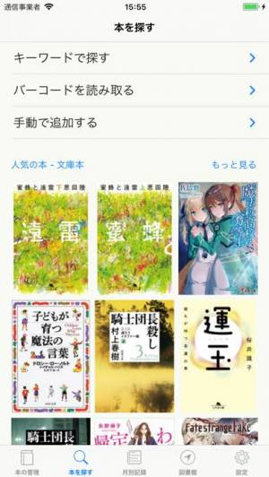 iPhone、iPadアプリ「My読書ノート」のスクリーンショット 1枚目