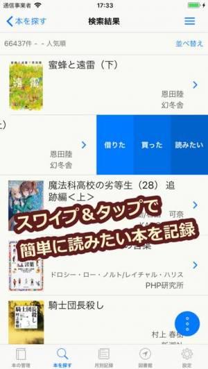 iPhone、iPadアプリ「My読書ノート」のスクリーンショット 2枚目