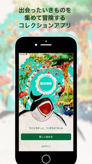 iPhone、iPadアプリ「Biome(バイオーム)-いきものAI図鑑」のスクリーンショット 1枚目